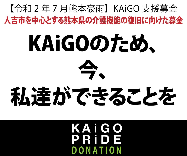 KAiGO支援募金