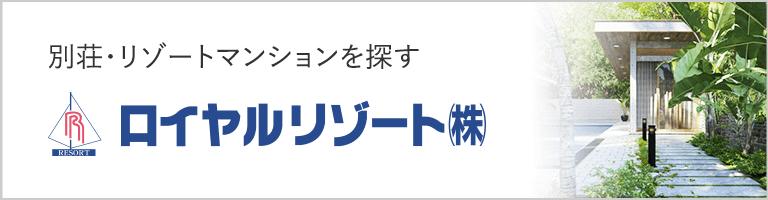 別荘・リゾートマンションを探す ロイヤルリゾート株式会社