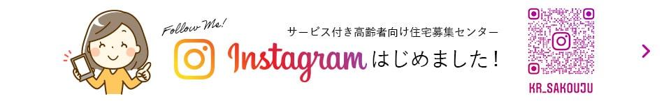 サービス付き高齢者向け住宅募集センター Instagramはじめました!