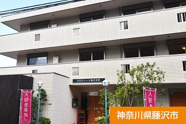 クロスハート藤沢本町