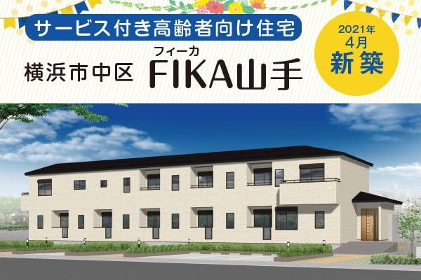FIKA山手(フィーカ)
