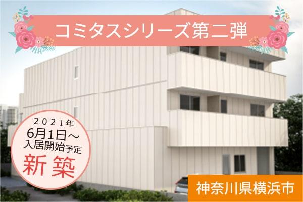 コミタス栗田谷