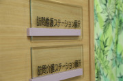 藤沢エデンの園一番館(住宅型有料老人ホーム)の画像(5)