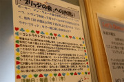 藤沢エデンの園一番館(住宅型有料老人ホーム)の画像(18)
