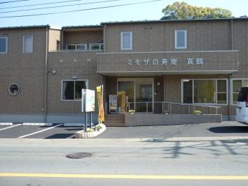 ミモザ白寿庵真鶴の画像(1)