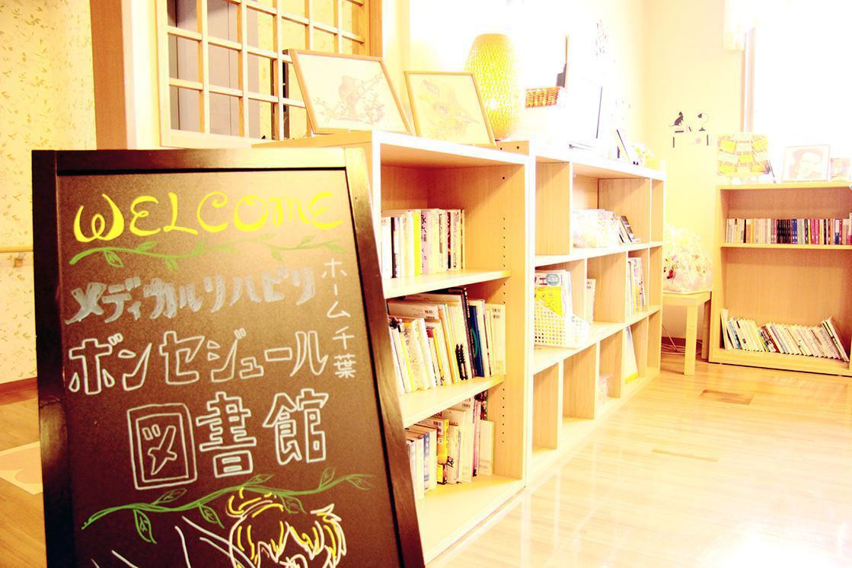 メディカル・リハビリホームボンセジュール千葉(介護付有料老人ホーム(一般型特定施設入居者生活介護))の画像(9)1F 図書館