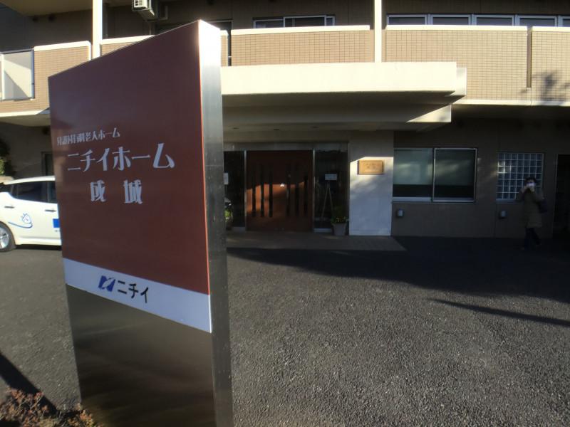 ニチイホーム成城(介護付有料老人ホーム)の画像(8)