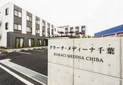 クラーチ・メディーナ千葉(住宅型有料老人ホーム)の画像(1)