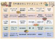 ツクイ・サンシャイン町田東館(介護付有料老人ホーム)の画像(14)