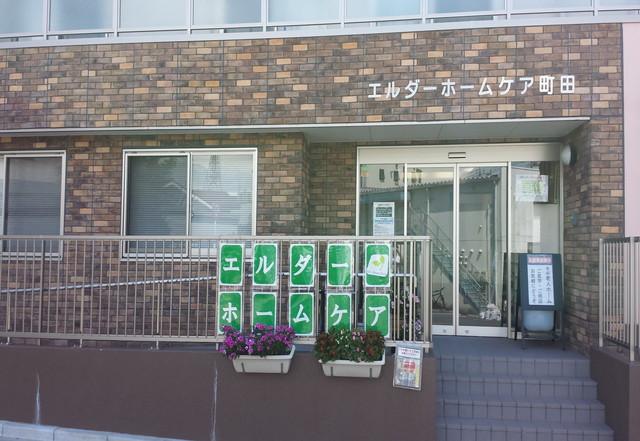 エルダーホームケア町田(介護付有料老人ホーム)の画像(6)