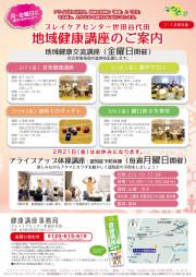 アライブ世田谷代田(介護付有料老人ホーム)の画像(29)地域健康講座の開催