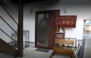 老人ホーム パタカラの画像(2)