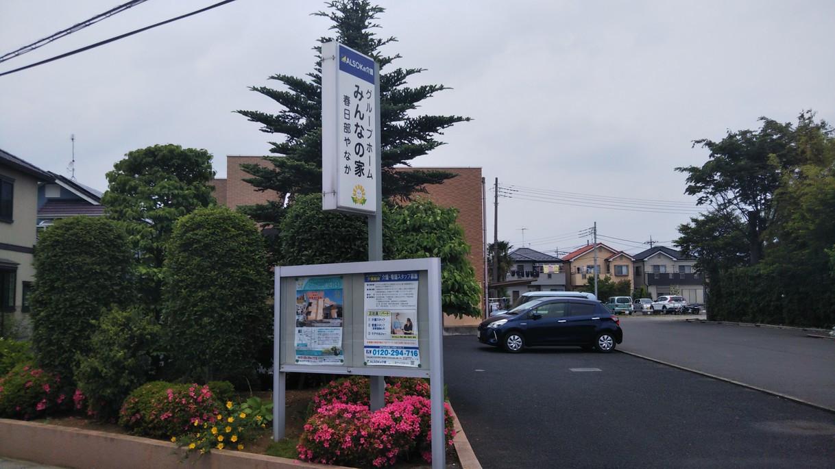 みんなの家・春日部やなか(グループホーム)の画像(4)入口看板です。