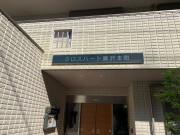 クロスハート藤沢本町(サービス付き高齢者向け住宅)の画像(22)玄関