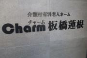 チャーム板橋蓮根の画像(3)