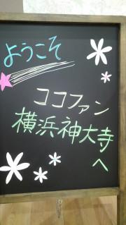 ココファン横浜神大寺の画像(2)