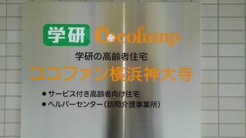 ココファン横浜神大寺の画像