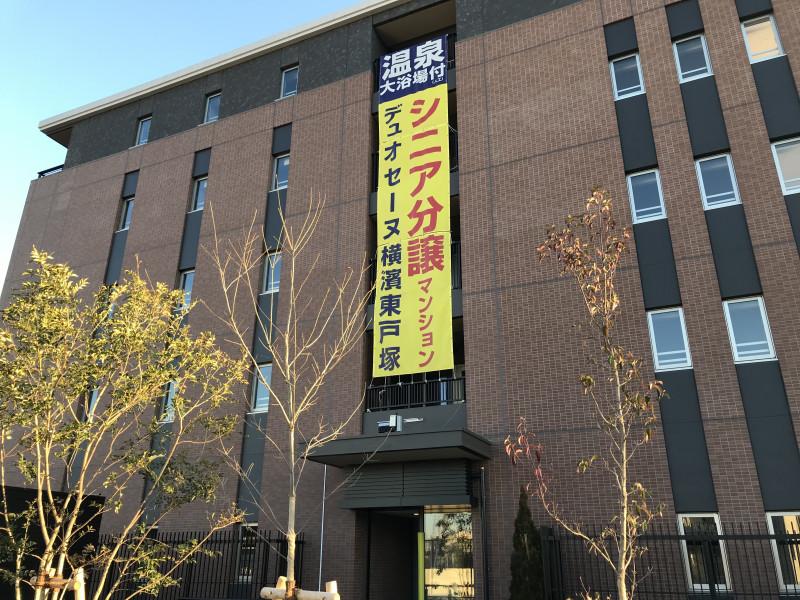 デュオセーヌ横濱東戸塚(シニア向け分譲マンション)の画像(4)外観