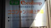 ココファン川崎上作延の画像(2)