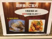 ニチイケアセンター東村山野口町(介護付有料老人ホーム)の画像(17)