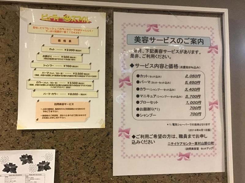ニチイケアセンター東村山野口町(介護付有料老人ホーム)の画像(3)