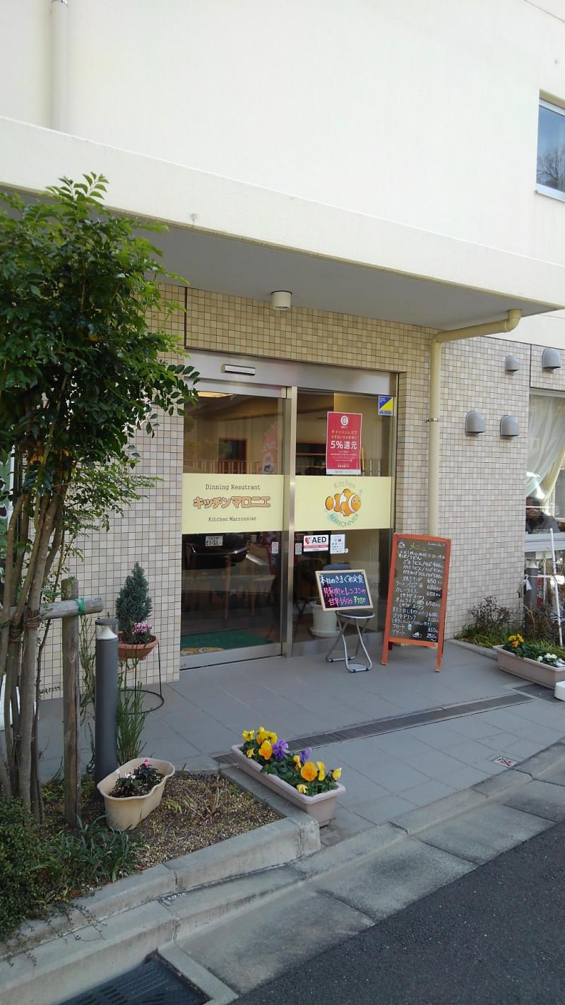 横浜ベイテラス港南中央(サービス付き高齢者向け住宅)の画像(13)キッチンマロニエ