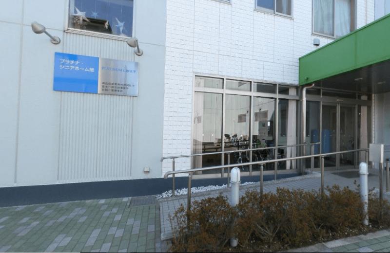 プラチナ・シニアホーム旭(住宅型有料老人ホーム)の画像(1)