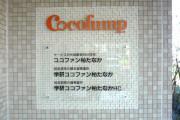 ココファン柏たなか(サービス付き高齢者向け住宅)の画像(5)