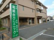 ココファン尾崎台(サービス付き高齢者向け住宅)の画像(12)クリニック
