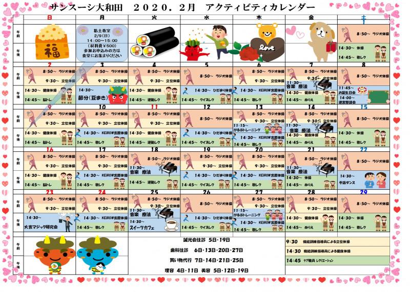 サンスーシ大和田(介護付有料老人ホーム)の画像(17)