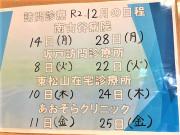ココファン高坂(介護付有料老人ホーム(一般型特定施設入居者生活介護)/サービス付き高齢者向け住宅)の画像(29)