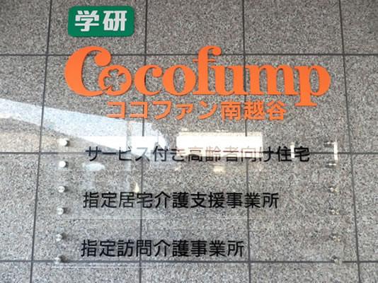 ココファン南越谷(サービス付き高齢者向け住宅)の画像(4)事業内容