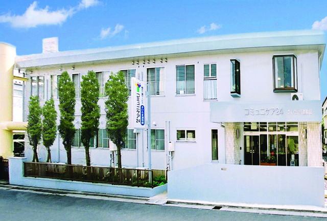 コミュニケア24さいたま浦和館の画像