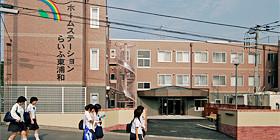ホームステーションらいふ東浦和(介護付有料老人ホーム)の画像(1)