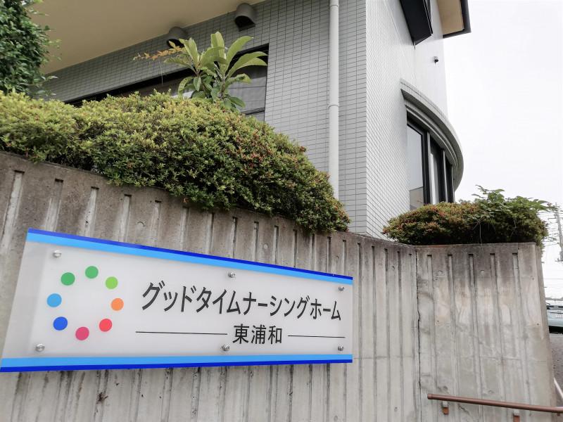 グッドタイムナーシングホーム・東浦和(介護付有料老人ホーム)の画像(2)駐車場入口
