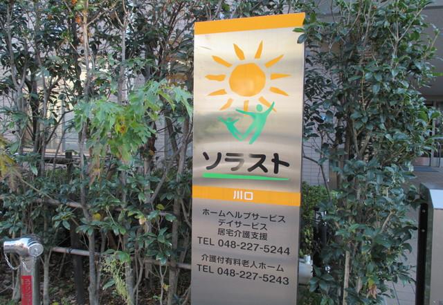 ソラスト川口(介護付有料老人ホーム)の画像(2)