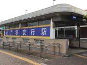 イリーゼ川口安行(介護付有料老人ホーム)の画像(16)最寄り駅