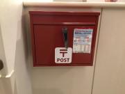 グレイプスウィズ大森西(サービス付き高齢者向け住宅/介護付有料老人ホーム(一般型特定施設入居者生活介護))の画像(11)郵便ポスト設置