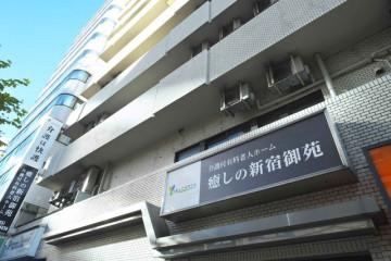 コミュニケア24癒しの新宿御苑の画像