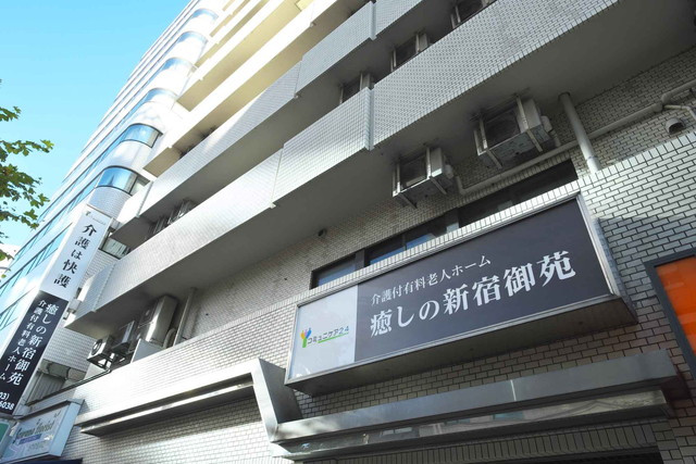 コミュニケア24癒しの新宿御苑(介護付有料老人ホーム)の画像(1)