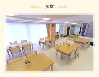 イルミーナかわごえ(サービス付き高齢者向け住宅)の画像(3)食堂