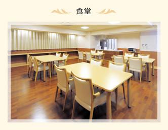イルミーナみどり(サービス付き高齢者向け住宅)の画像(3)食堂