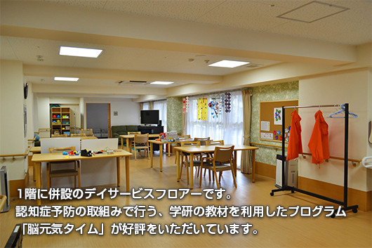 ココファン四谷(サービス付き高齢者向け住宅)の画像(3)