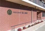 レジデンス足立島根(サービス付き高齢者向け住宅)の画像(2)