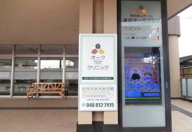 蓮田オークプラザ駅前温泉館(介護付有料老人ホーム)の画像(10)