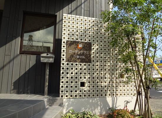 ガーデンテラス千葉中央(住宅型有料老人ホーム)の画像(2)
