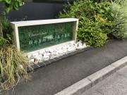 チャームスイート新井薬師さくらの森弐番館(介護付有料老人ホーム)の画像(14)外観3