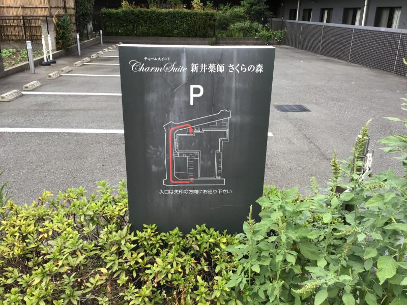 チャームスイート新井薬師さくらの森弐番館(介護付有料老人ホーム)の画像(10)駐車場案内図