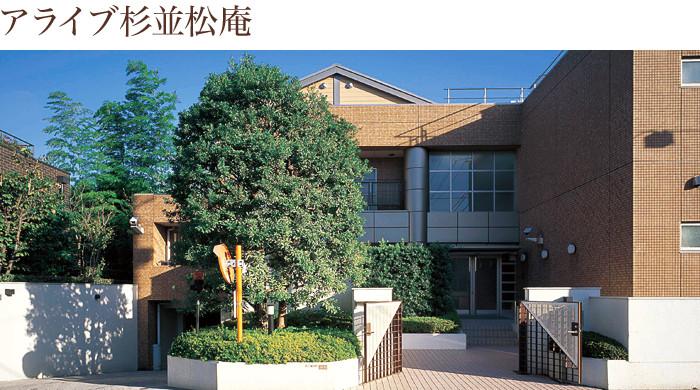 アライブ杉並松庵(介護付有料老人ホーム)の画像(1)