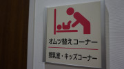 グランドマスト横浜浅間町(サービス付き高齢者向け住宅)の画像(16)